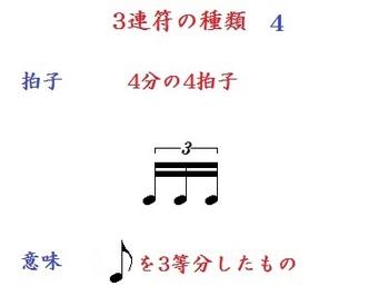 3連符の種類 4.jpg