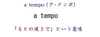 ア・テンポ.jpg