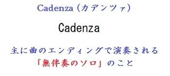 カデンツァ.jpg