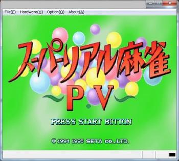 スーパーリアル麻雀 PV (SS版).jpg