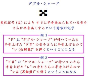 ダブル・シャープ.jpg