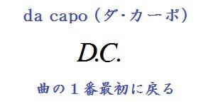 ダ・カーポ.jpg