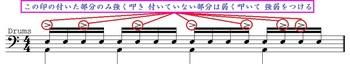 ドラム譜 スネアの強弱 2.jpg