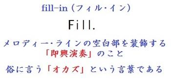 フィル・イン.jpg